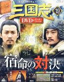 三国志DVD (ディーブイディー)&データファイル 2016年 6/23号 [雑誌]