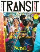 TRANSIT(トランジット)43号 カトマンズもヒマラヤも! 愛しいネパール