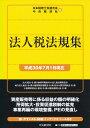 法人税法規集〈平成30年7月1日現在〉 (国税の法規通達集シリーズ) [ 日本税理士会連合会 ]