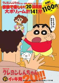 クレヨンしんちゃん 嵐を呼ぶ イッキ見20!!! We Love かすかべ!!せまいながらも楽しいワガヤ編 [ 双葉社 ]