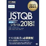 JSTQB Foundation第4版 (EXAMPRESS ソフトウェアテスト教科書)