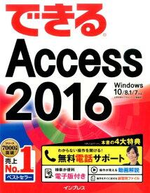 できるAccess 2016 Windows 10/8.1/7対応 [ 広野忠敏 ]
