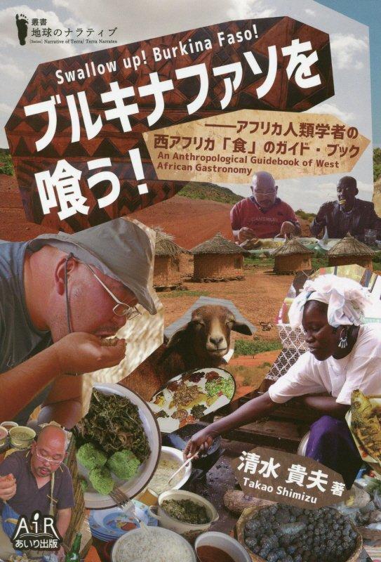 ブルキナファソを喰う! アフリカ人類学者の西アフリカ「食」のガイド・ブック (叢書地球のナラティブ) [ 清水貴夫 ]