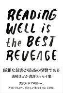 優雅な読書が最高の復讐である