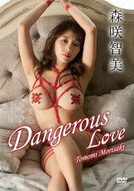 森咲智美/Dangerous Love [ 森咲智美 ]