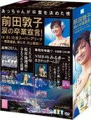 前田敦子 涙の卒業宣言!inさいたまスーパーアリーナ〜業務連絡。頼むぞ、片山部長!〜 スペシャルBOX