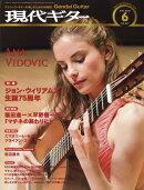 現代ギター 2016年 06月号 [雑誌]