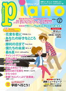 ヒット曲がすぐ弾ける! ピアノ楽譜付き充実マガジン 月刊ピアノ 2016年6月号