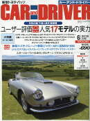 CAR and DRIVER (カー・アンド・ドライバー) 2016年 06月号 [雑誌]