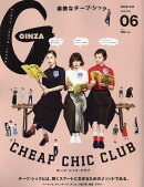GINZA (ギンザ) 2016年 06月号 [雑誌]