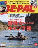 BE-PAL (ビーパル) 2016年 06月号 [雑誌]