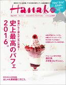 Hanako (ハナコ) 2016年 6/9号 [雑誌]