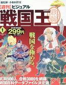 週刊 ビジュアル戦国王 2016年 6/28号 [雑誌]