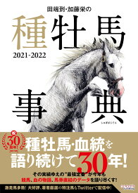 田端到・加藤栄の種牡馬事典 2021-2022 [ 田端 到 ]