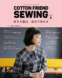 COTTON FRIEND SEWING(vol.5) 好きな服は、自分で作れる (レディブティックシリーズ)