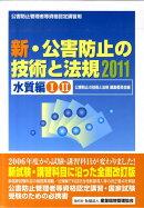 新・公害防止の技術と法規(2011 水質編)