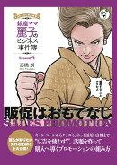 【POD】銀座ママ麗子のビジネス事件簿4--販促はおもてなし