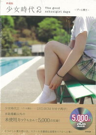 【バーゲン本】少女時代2 プール開き 特装版 DVD-ROM付 [ アスペクト 編 ]