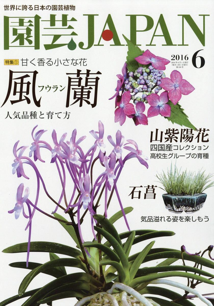 園芸JAPAN (ジャパン) 2016年 06月号 [雑誌]