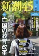新潮45 2016年 06月号 [雑誌]