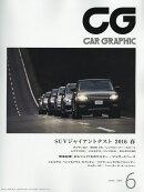 CG (カーグラフィック) 2016年 06月号 [雑誌]