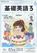 NHK ラジオ 基礎英語3 2016年 06月号 [雑誌]