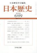 日本歴史 2016年 06月号 [雑誌]
