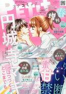 Petit comic (プチコミック) 増刊 2016年 06月号 [雑誌]