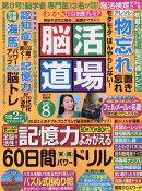 脳活道場 vol.8 2016年 06月号 [雑誌]