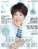 eclat (エクラ) 2016年 06月号 [雑誌]