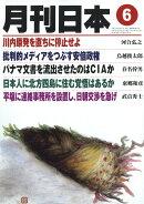 月刊 日本 2016年 06月号 [雑誌]
