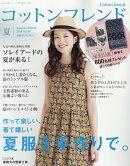 Cotton friend (コットンフレンド) 2016年 06月号 [雑誌]