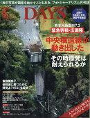 DAYS JAPAN (デイズ ジャパン) 2016年 06月号 [雑誌]