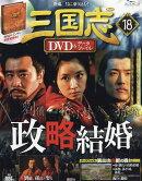 三国志DVD (ディーブイディー)&データファイル 2016年 6/9号 [雑誌]