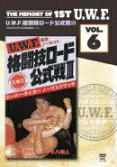 The Memory of 1st U.W.F. vol.6 U.W.F.格闘技ロード公式戦3 1985.2.18 東京・後楽園ホール