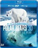 ポーラーベア/北極グマの旅 3D【Blu-ray】