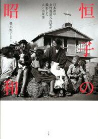 恒子の昭和 日本初の女性報道写真家が撮影した人と出来事 [ 笹本恒子 ]