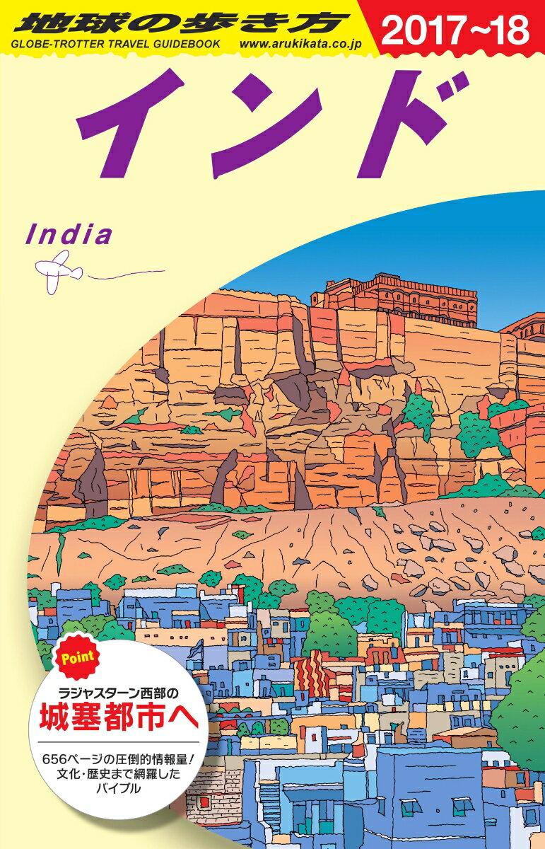 D28 地球の歩き方 インド 2017〜2018 [ 地球の歩き方編集室 ]