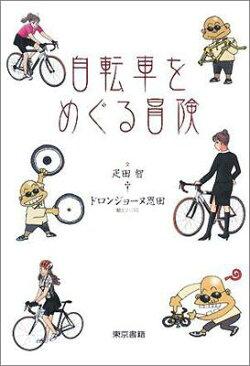 自転車をめぐる冒険