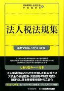 法人税法規集〈平成28年7月1日現在〉