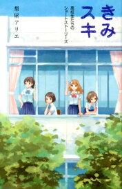きみスキ 高校生たちのショートストーリーズ (Teens' best selections) [ 梨屋アリエ ]