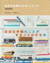 ほぼ日手帳公式ガイドブック2020 [ ほぼ日刊イトイ新聞 ]