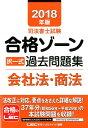 司法書士試験合格ゾーン択一式過去問題集会社法・商法(2018年版) [ 東京リーガルマインドLEC総合研究所司法 ]