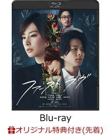 【楽天ブックス限定先着特典】ファーストラヴ【Blu-ray】(L判ブロマイド2枚セット(TypeA)) [ 北川景子 ]