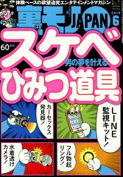 裏モノ JAPAN (ジャパン) 2016年 06月号 [雑誌]