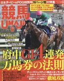 UMAJIN (ウマジン) 2016年 06月号 [雑誌]