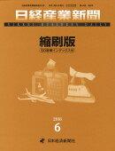 日経産業新聞縮刷版 2016年 06月号 [雑誌]