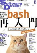Software Design (ソフトウェア デザイン) 2016年 06月号 [雑誌]