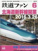鉄道ファン 2016年 06月号 [雑誌]
