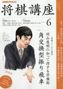NHK 将棋講座 2016年 06月号 [雑誌]